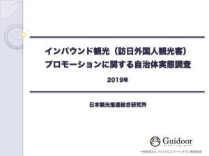 2019年度インバウンド観光(訪日外国人観光客)プロモーションに関する自治体実態調査結果集計