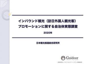 2020年度インバウンド観光(訪日外国人観光客)プロモーションに関する自治体実態調査結果集計