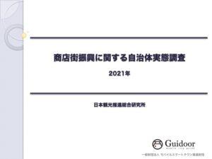 2021年度「商店街振興に関する」自治体実態調査