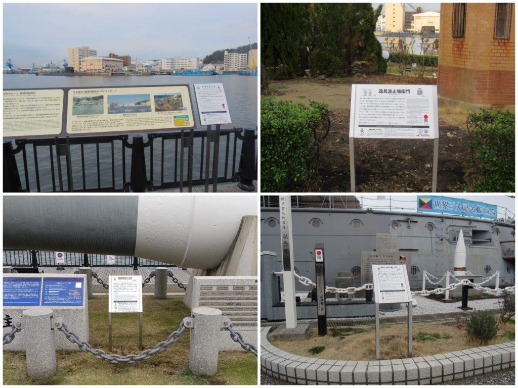 横須賀「ルートミュージアム」の各スポットに設置された、サテライト情報板